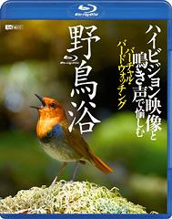 DVD『野鳥浴』(RDA05)