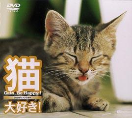 DVD『猫、大好き!』(SDA04)