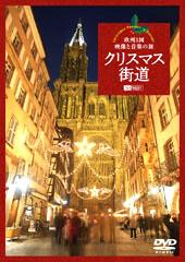 DVD『クリスマス街道』ジャケ写イメージ