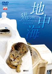 DVD『地中海・猫の旅6500キロ』メーカー直販