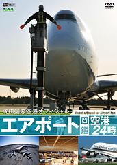 シンフォレストDVD『エアポート図鑑・空港24時』(SDA91)オフオフ特価20%OFF