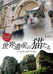 DVD『世界遺産の猫たち』メーカー直販