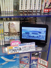 成田国際空港第1ターミナル中央ビル5階「バイプレーン」でのDVD『エアポート図鑑・空港24時』(SDA91)店頭展開事例(2009年6月時点のものです)