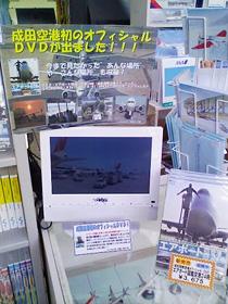 「航空科学博物館」でのDVD『エアポート図鑑・空港24時』(SDA91)店頭展開事例(2009年6月時点のものです)